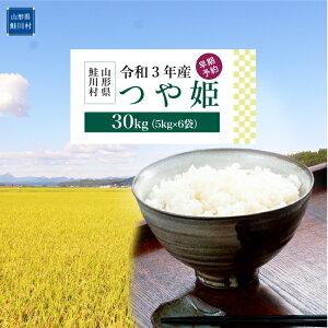 【ふるさと納税】《令和3年産米早期予約》 特別栽培米 つや姫30kg(5kg×6袋)