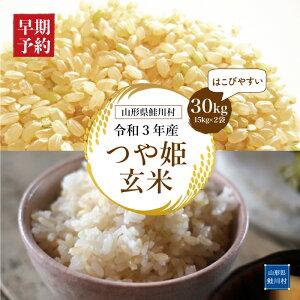 【ふるさと納税】《令和3年産米早期予約》 特別栽培米 つや姫【玄米】30kg