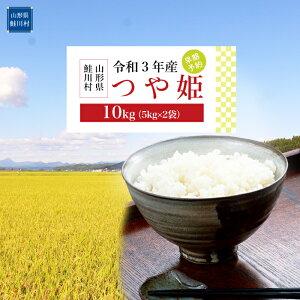 【ふるさと納税】《令和3年産米早期予約》 特別栽培米 つや姫10kg(5kg×2袋)