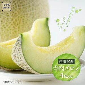 【ふるさと納税】爽やかな果汁がたっぷり! 鮭川村産 青肉メロン 4個入り