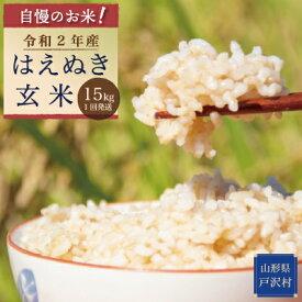 【ふるさと納税】令和2年産 はえぬき[玄米] 15kg