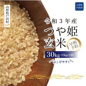 """【ふるさと納税】""""令和3年産早期予約"""" つや姫[玄米]30kg(15kg×2袋)"""