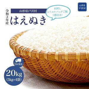 【ふるさと納税】令和2年産 はえぬき 20kg ( 5kg ×4袋 ) お試しレトルトパックご飯1個付!