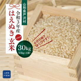 """【ふるさと納税】""""令和3年産"""" 戸沢村はえぬき[玄米]30kg (15kg×2袋)"""