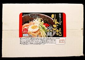 【ふるさと納税】りんご苑の冷麺(スープ付・10食入り)
