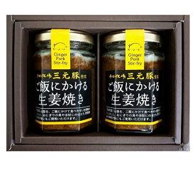 【ふるさと納税】ご飯にかける生姜焼き2本セット