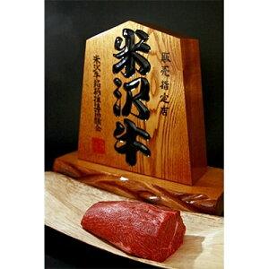 【ふるさと納税】米沢牛 赤身 モモ肉 ブロック 400g【1120191】