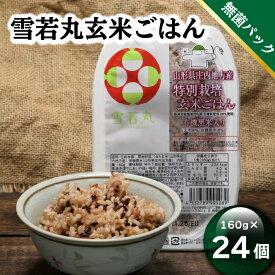 【ふるさと納税】 ふるさと納税 保存食 雪若丸玄米パックごはん24個