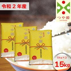 庄内産つや姫無洗米15kg
