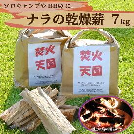 【ふるさと納税】焚火天国 ナラの乾燥薪7kg×2袋 キャンプ アウトドア