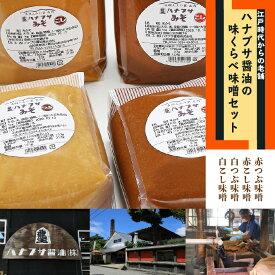 【ふるさと納税】ハナブサ醤油の味比べ味噌セット