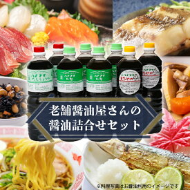 【ふるさと納税】ハナブサ醤油しょうゆセット