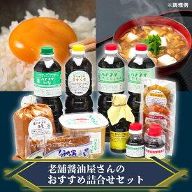【ふるさと納税】ハナブサ醤油 醤油と味噌の調味料セット