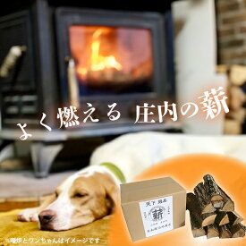 【ふるさと納税】よく燃える庄内の薪20kg×2 キャンプ アウトドア