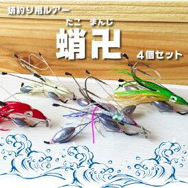 【ふるさと納税】蛸釣り用ルアー「蛸卍(たこまんじ)」4個セット