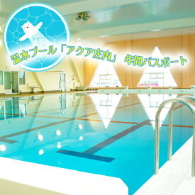 【ふるさと納税】温水プール「アクア庄内」年間パスポート