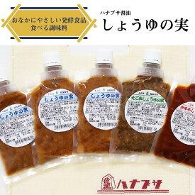 【ふるさと納税】ハナブサ醤油 万能調味料しょうゆの実セット