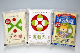 【ふるさと納税】山形のブランド米!食べ比べ6kgセット
