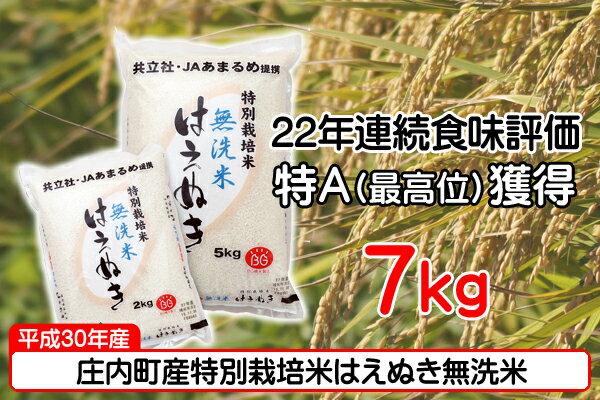 【ふるさと納税】平成30年庄内町産特別栽培米はえぬき無洗米7kg