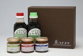 【ふるさと納税】ハナブサ醤油ギフトセット