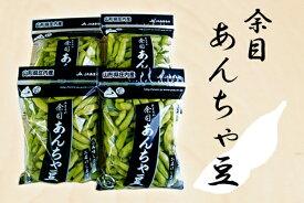 【ふるさと納税】夏限定!あんちゃ豆(入金期限:2020.8.15)