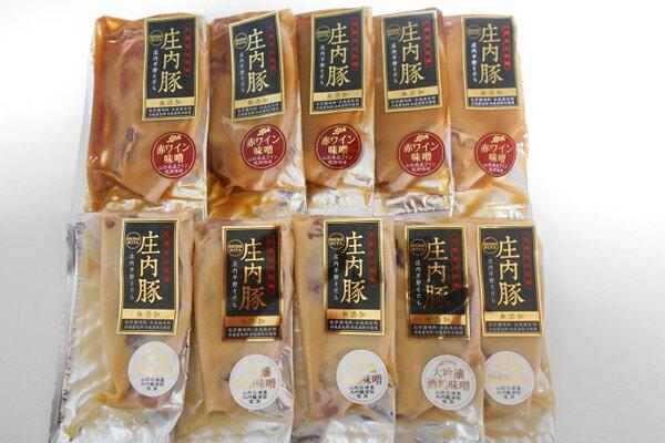 【ふるさと納税】庄内豚ロース赤ワイン&大吟醸粕味噌漬けセット