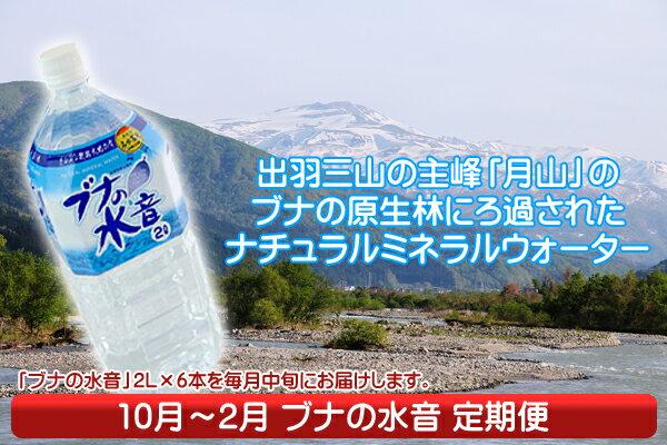 【ふるさと納税】【F-845】月山の名水!ブナの水音定期便(10月中旬より配送開始 入金期限:H30.9.25)