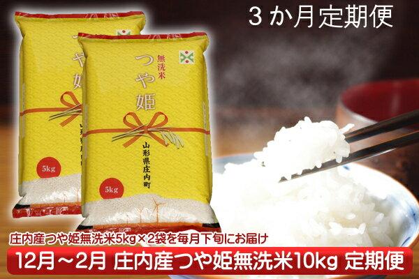 【ふるさと納税】庄内米定期便!つや姫無洗米10kg(12月下旬より配送開始 入金期限:H30.11.25)