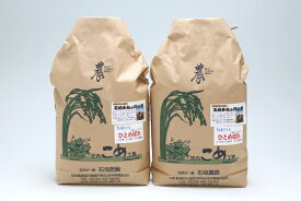 【ふるさと納税】石垣農園の特別栽培米ひとめぼれ10kg