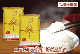 【ふるさと納税】令和元年庄内産つや姫無洗米10kg