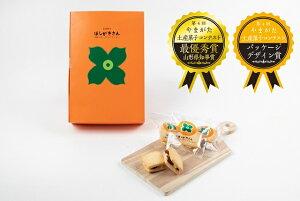 【ふるさと納税】干柿バターサンドクッキー「庄内町のほしがきさん」