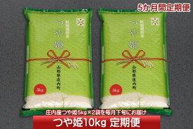 【ふるさと納税】庄内米定期便!つや姫10kg