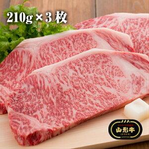 【ふるさと納税】山形牛サーロインステーキ 210g×3枚 冷凍便 ※離島発送不可