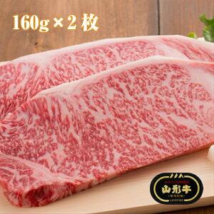 【ふるさと納税】山形牛サーロインステーキ 160g×2枚 冷凍便 ※離島発送不可