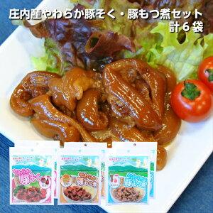 【ふるさと納税】庄内産やわらか豚そく(骨なし)・豚もつ煮セット 計6袋