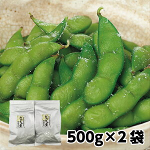 【ふるさと納税】冷凍 半茹でだだちゃ豆セット500g×2袋 冷凍便※離島発送不可