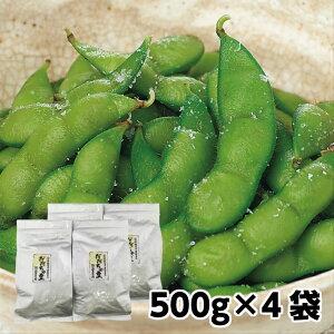 【ふるさと納税】冷凍 半茹でだだちゃ豆セット500g×4袋 冷凍便※離島発送不可