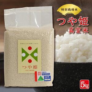 【ふるさと納税】特別栽培米 つや姫 真空米 5kg 山形県遊佐町産 令和2年産米