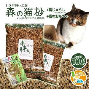 【ふるさと納税】森の猫砂 庄内の天然木材100% 5L×2袋 合計10L+びどびどでゅう(猫じゃらし)+猫のおもちゃセット ※着日指定不可