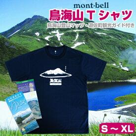 【ふるさと納税】mont-bell(モンベル) 鳥海山Tシャツ 鳥海山登山マップ・遊佐町観光ガイド付き ウィックロン