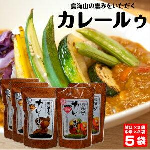 【ふるさと納税】鳥海山カレールウ食べ比べセット ご当地カレー