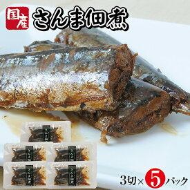 【ふるさと納税】国産さんま佃煮 3切×5パック