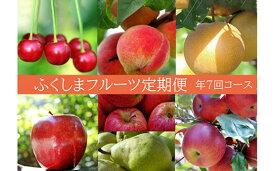 【ふるさと納税】【先行予約】No.0046 フルーツ定期便