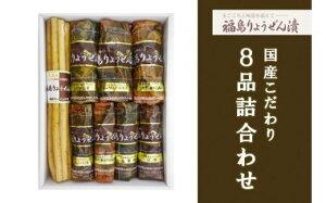 【ふるさと納税】No.0063 福島りょうぜん漬・国産こだわり8品詰合せ
