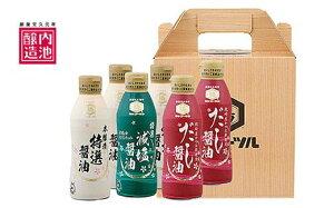 【ふるさと納税】No.0105 鮮度ボトル醤油ギフトセット FB-NA