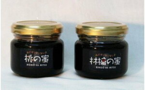 【ふるさと納税】No.0390 素晴らしい福島の土地で生まれた。 濃縮果汁「林檎の蜜」「桃の蜜」 各3本セット