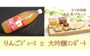 【ふるさと納税】No.0398 三種類の果物のコンポートとりんごジュース詰合せ