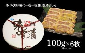 【ふるさと納税】No.0608 エゴマ豚ロース味噌漬け6枚入り