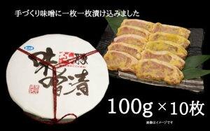 【ふるさと納税】No.0609 エゴマ豚ロース味噌漬け10枚入り