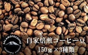 【ふるさと納税】No.0676 自家焙煎コーヒー豆 150g×3種類